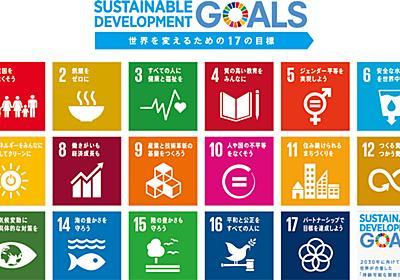 SDGs(エスディージーズ)とは?17の目標を事例とともに徹底解説 | 一般社団法人イマココラボ