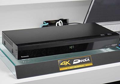 BS4K録画対応のパナソニックレコーダは実売13万円。4K BD-R録画も - AV Watch