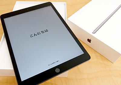 3万円台で購入可能なエントリーモデルの第8世代iPad速攻フォトレビュー - GIGAZINE