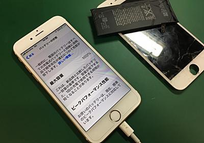 台風の影響はありませんか? iPhone修理のこと。 - 小さなiPhone修理屋さん。