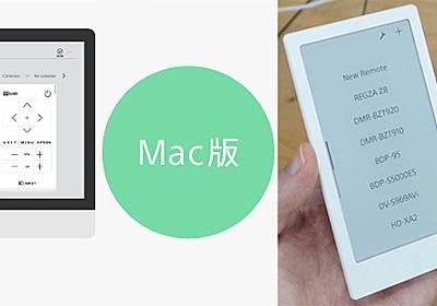 ソニーの電子ペーパーリモコン「HUIS」、Macでの画面編集が可能に - AV Watch