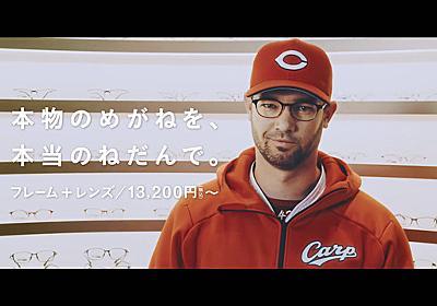 カープKジョンソンが『眼鏡市場』CM出演!広島弁のナレーション入り : 広島東洋カープまとめブログ | かーぷぶーん