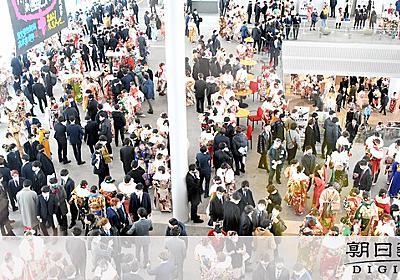 抱擁、ノーマスク…混雑する成人式 係員が呼びかけても [新型コロナウイルス]:朝日新聞デジタル