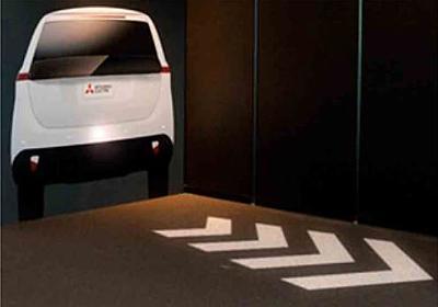 路面に光で「ドア開け」「後退」分かりやすく 三菱電機が開発 - ITmedia NEWS