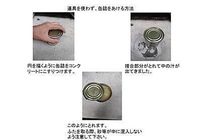 警視庁「缶詰はコンクリートこすりつければ簡単に開く」 災害時に覚えておきたい知識がまた1つ - ねとらぼ