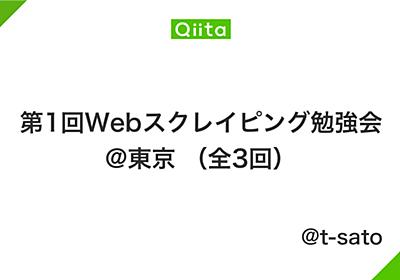 第1回Webスクレイピング勉強会@東京 (全3回) - Qiita