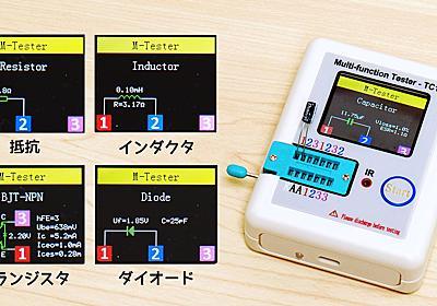 ボタンひとつでパーツ測定! 多機能テスターLCR-TC1が面白い - 趣味TECHオンライン   趣味のモノづくりを応援するオンラインメディア