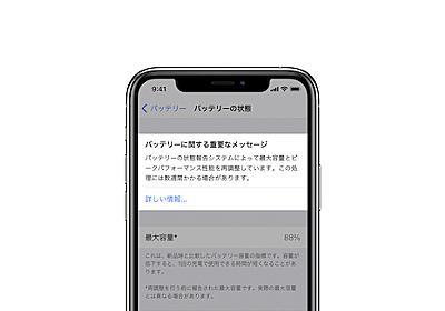 【iOS14.5】iPhone11シリーズのバッテリー再調整状態を確認する方法 - iPhone Mania