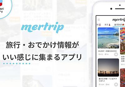 メルカリ子会社のソウゾウ、旅の日記共有アプリ「mertrip」を終了へ - CNET Japan