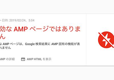 AMPページのエラーを発生させないために注意すべき3つのこと | あぱーブログ