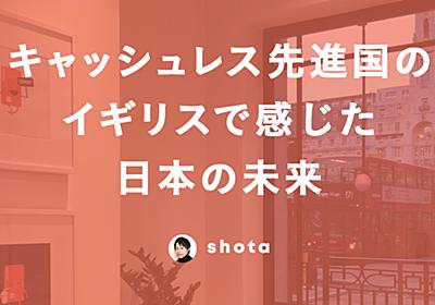 キャッシュレス先進国のイギリスで感じた日本の未来|Shota Horii|note