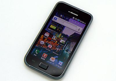 写真で解説する「GALAXY S」(外観編) - ITmedia Mobile