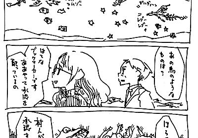 はてな村奇譚3 - orangestarの雑記
