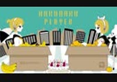[鏡音リン・レン] HAKOBAKO PLAYER -zawastyle- by TOKOTOKO(西沢さんP) VOCALOID/動画 - ニコニコ動画