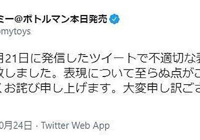 タカラトミー「不適切ツイート」を謝罪 物議の「リカちゃん個人情報を暴露」投稿か: J-CAST ニュース【全文表示】