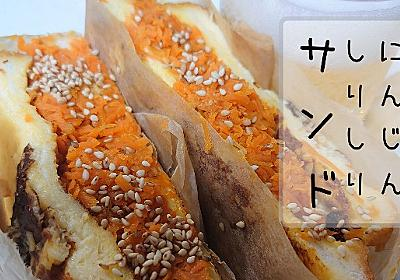 にんじんしりしり風サンドイッチの作り方(レシピ) ニンジンのきんぴらと和風フレンチトーストサンド - おっさんZARUのズボラ飯