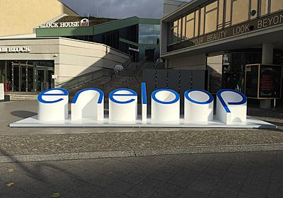 eneloop、ベルリンで発売10周年の記念イベントを開催 - 家電 Watch