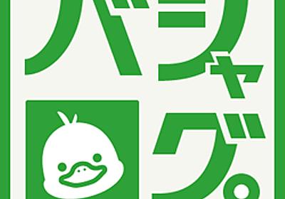 【 Modern UI 】を感じさせるWEBサイト10選 | バシャログ。