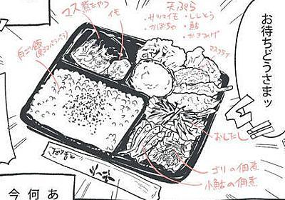 【逃避漫画】琵琶湖に浮かぶ「秘境の島」ではどんな味に出会えるのか - メシ通 | ホットペッパーグルメ
