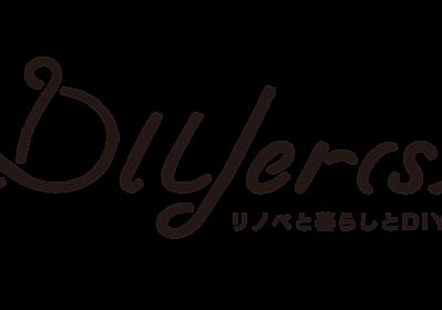 DIYer(s)│DIYマインドで楽しむライフスタイルメディア