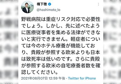 橋下徹氏「野戦病院は日本ではできない」→吉村洋文知事「大阪で大規模な野戦病院を作る」 - Togetter