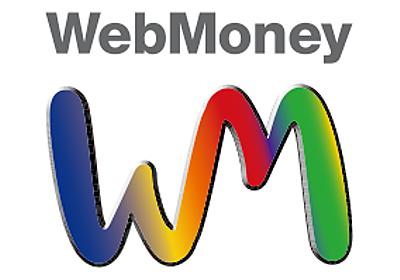 auご利用者様にお知らせ:電子マネーWebMoney(ウェブマネー)