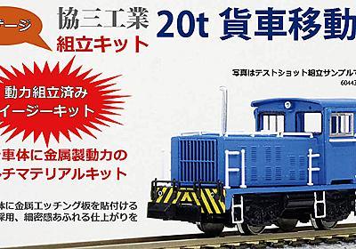 プラシリーズ Nゲージ 協三工業 20t貨車移動機 組立キット