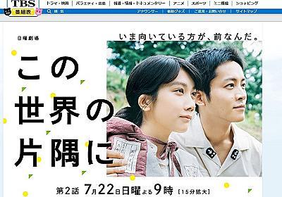 『この世界の片隅に』松本穂香と村上虹郎の官能シーンに日本中が号泣…第5話が神回 | ビジネスジャーナル