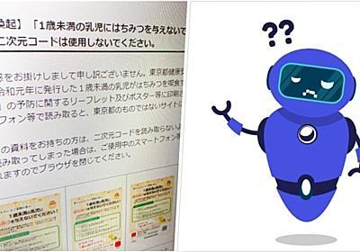 東京都が病院にポスターはがしを依頼した真相、ドメイン取引の怖い話