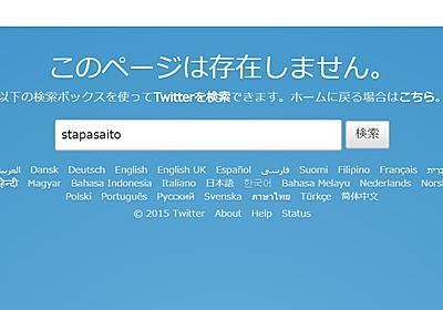 Twitterをやめてみました - スタパ齋藤の「スタパブログ」 - ケータイ Watch