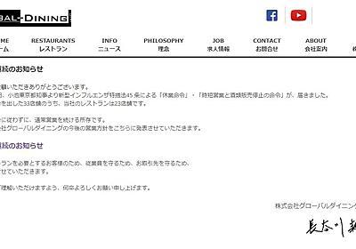 「東京都は緊急事態ではない」 グローバルダイニング、東京都の休業命令に従わないと発表 - ITmedia ビジネスオンライン