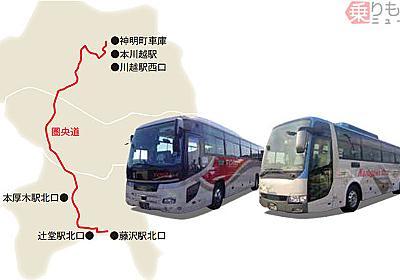 高速バスの新潮流? 都心スルーで「川越~藤沢線」開設の狙い 圏央道の活用広がる | 乗りものニュース
