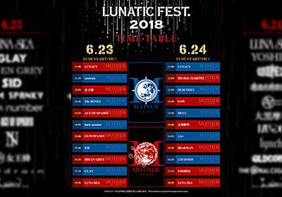 LUNA SEA主宰<LUNATIC FEST.>、2日間延べ22組決定+タイムテーブル発表 | BARKS