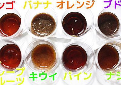 いろんな果汁でポン酢を作ってみた :: デイリーポータルZ