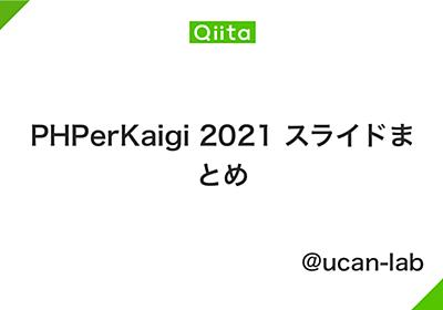 PHPerKaigi 2021 スライドまとめ - Qiita
