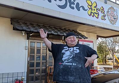 元力士でちゃんこが得意な現役プロレスラー浜亮太さんがコロナ禍に地方でうどん屋を始めた理由 - メシ通 | ホットペッパーグルメ