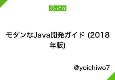 モダンなJava開発ガイド (2018年版)