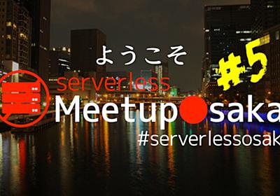 Serverless Meetup Osaka #5 で「VPC Lambda×RDSのデメリットについて�正しく理解しよう!!」というテーマで発表してきました #serverlessosaka | DevelopersIO
