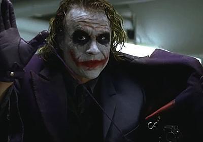 なぜ映画「ダークナイト」に登場する「ジョーカー」は魅力的な敵なのか? - GIGAZINE