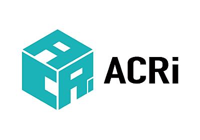 産学連携でFPGA検証環境と学習機会を無償で提供——アダプティブコンピューティング研究推進体(ACRi)設立 | fabcross