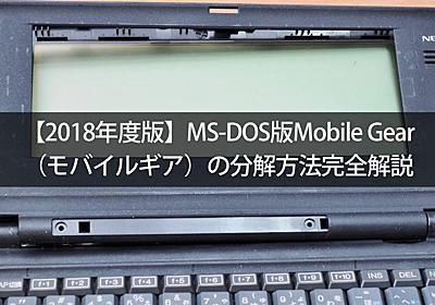 【2018年度版】MS-DOS版Mobile Gear(モバイルギア)の分解方法完全解説