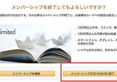 KindleUnlimitedの継続はちょっと待ったァァ!! 各社ラインナップ変更の予兆あり - きんどう