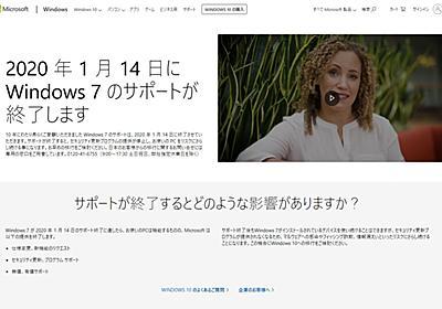 2020年1月15日以降、Windows 7にサポート終了を示す全画面警告が表示 - PC Watch
