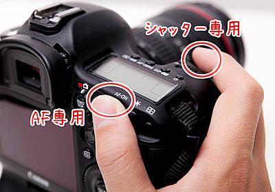 知ってた?ピント合わせが超高速になる親指AFの使い方と設定方法! | studio9