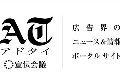 もうコピーライターはいらない? 菅付雅信×河尻亨一 | AdverTimes(アドタイ) by 宣伝会議