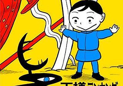 王様ランキング / goriemon - マンガハック | 無料Web漫画が毎日更新