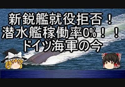 【ゆっくり解説】沈みゆくドイツ海軍 - ニコニコ動画