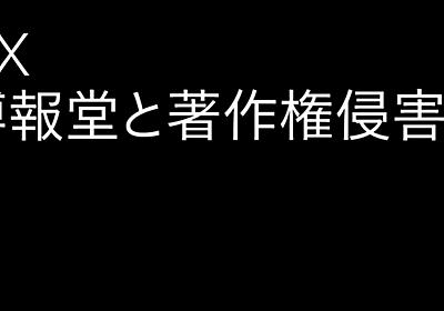 XX 博報堂と著作権侵害|雑誌『広告』