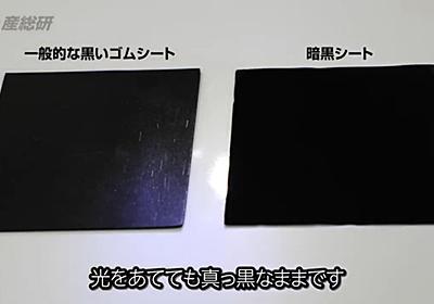 光を反射しない「究極の暗黒シート」、産総研が開発 可視光を99.5%吸収、ゴム製で量産可能 - ITmedia NEWS