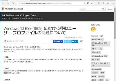 "「Windows 10 October 2018 Update」環境で""移動ユーザー プロファイル""に問題 - 窓の杜"
